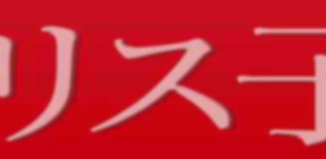 Risuko in katakana